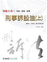 《刑事訴訟法(上):爭點三合一(保成)》ISBN:986244617X│新保成出版事業有限公司│邢浩南│五成新
