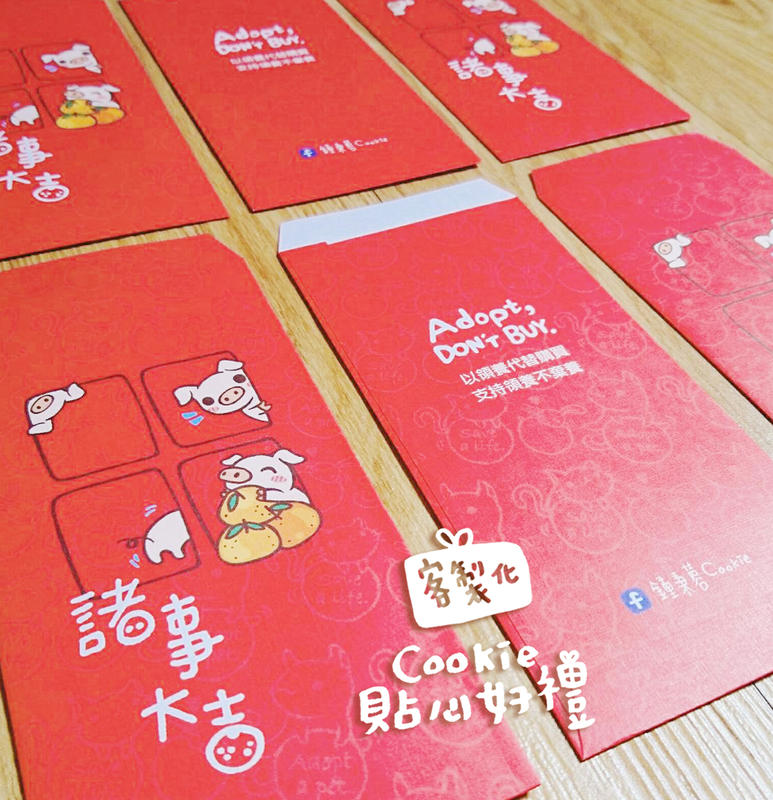 Mifairshop MIT 2019紅包袋*紅包袋紅包過年祝賀認養代替購買*台灣製*創意紅包袋*現貨+預購