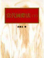 《當代國際法》ISBN:9571153745│五南圖書出版│吳嘉生│五成新