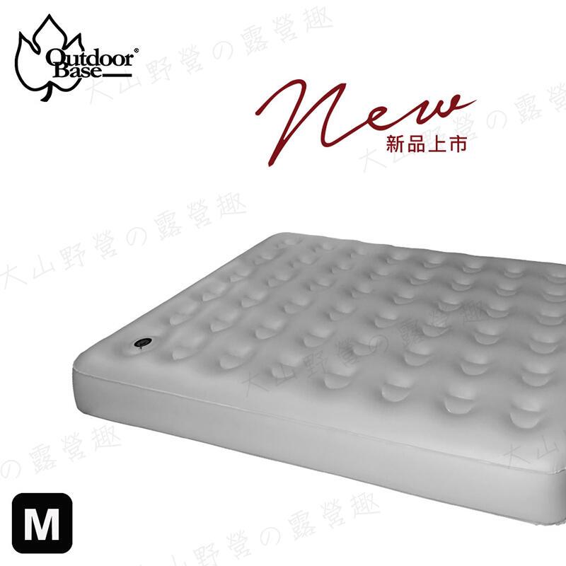 【暫缺貨】送充氣馬達 新店桃園 OutdoorBase 23786 歡樂時光充氣床 春眠系列 M號 露營睡墊 床墊