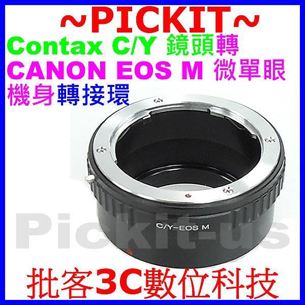 Contax Yashica CY C/Y鏡頭轉佳能Canon EOS M EF-M微單眼機身轉接環C/Y-EOS M
