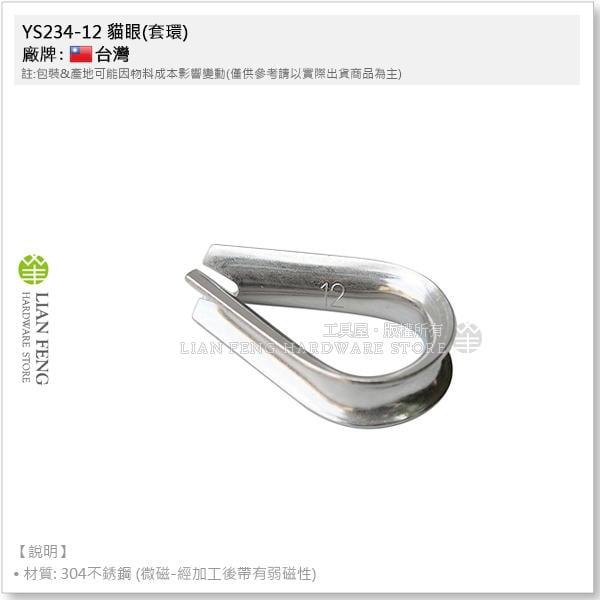 【工具屋】*含稅* YS234-12 貓眼(套環) 12mm 白鐵三角環 毛眼 不銹鋼/不鏽鋼 鋼索 繩索 纜繩嵌環襯圈