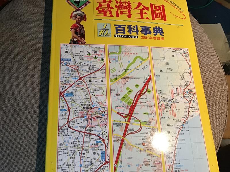《台灣全圖-百科事典》 戶外生活圖書