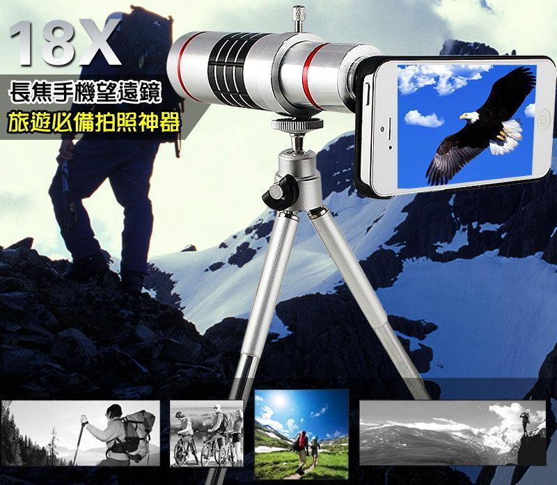 【UTmall】《送三腳架組》18x光學變焦 手機望遠鏡頭 手機通用望遠鏡 手機放大鏡可手動變焦#367