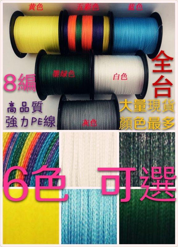 「正 日本原絲 大力馬 PE 線」8 編 股 500 米 最高品質 6色 可選 ( 非 尼龍 蜘蛛 霸線 布線 路亞