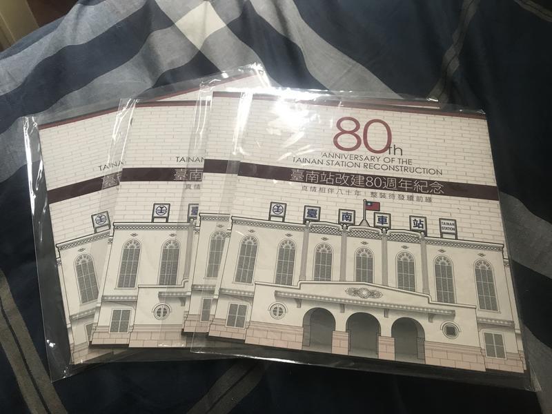 台南火車站改建80週年 紀念套票