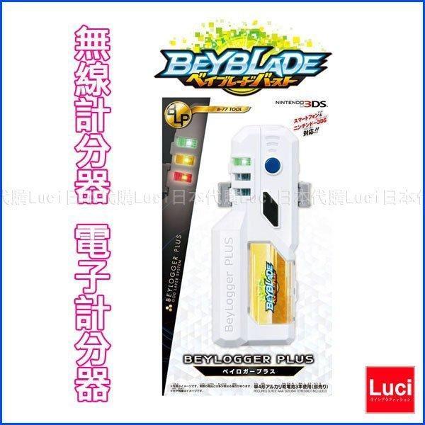 B-77 電子計分器 無線計分器 日版 BURST 戰鬥陀螺 爆裂世代 可對應任天堂3DS LUCI日本代購