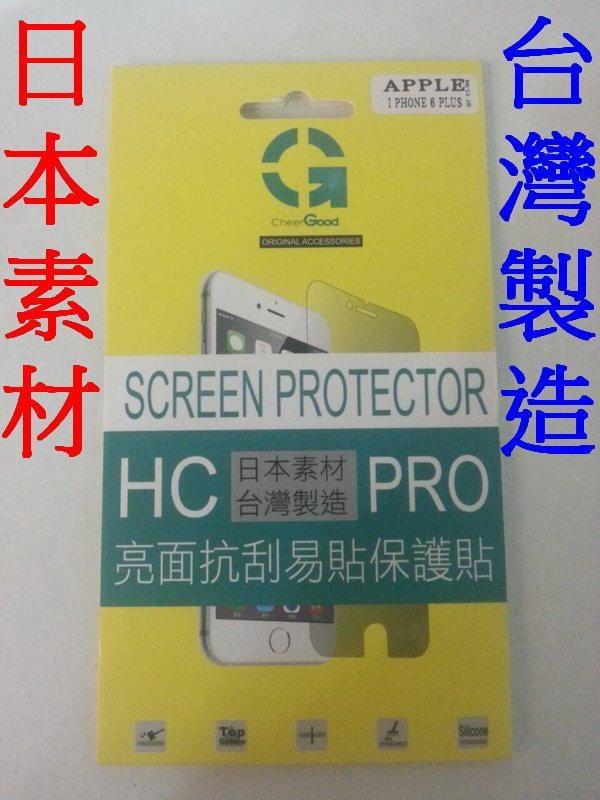 愛批發【來店降】ASUS FonePad Note 6 ME560CG 手機用 亮面 抗刮 易貼 專業 保護貼【台灣製】