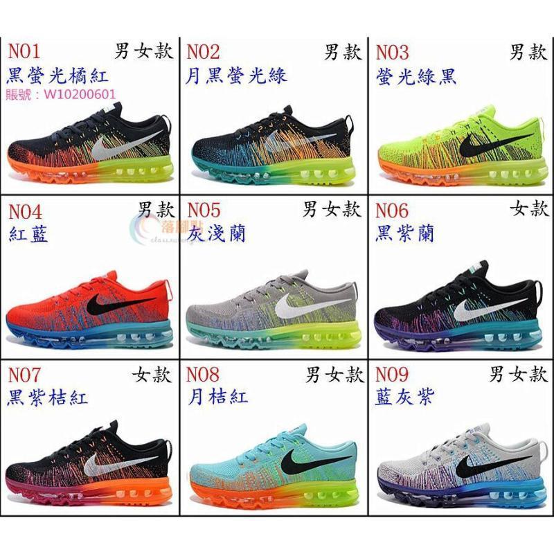 Nike Flyknit Air Max 耐吉飛線科技編織全掌氣墊氣避震運動跑步男女鞋