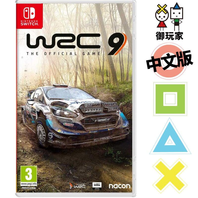 ★御玩家★現貨 NS Switch 世界拉力錦標賽 9 WRC 中英文版