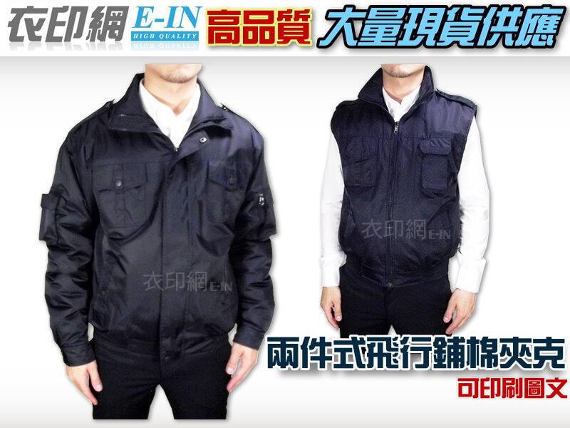 衣印網E-IN-深藍飛行夾克外套保全外套騎車防寒鋪棉外套值勤反光外套保暖大尺碼工廠直營