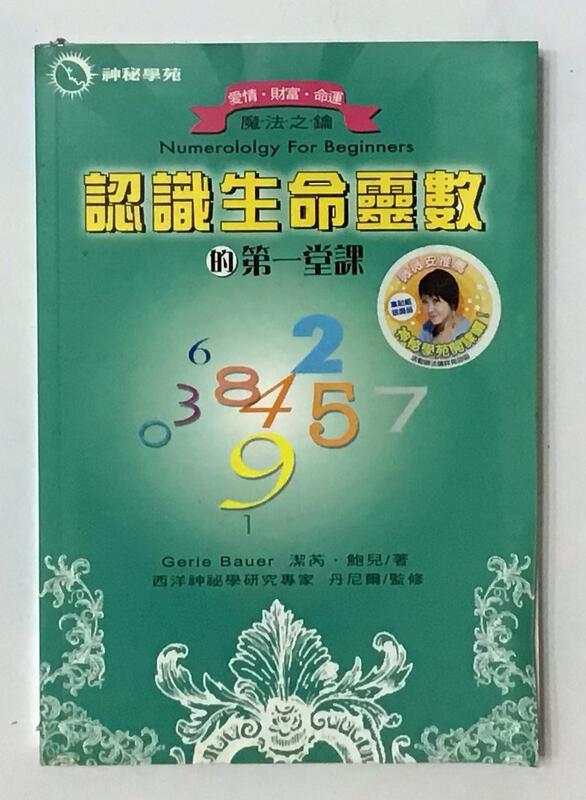 [潮品]絕版二手書/認識生命靈數的第一堂課/潔芮.鮑兒/尖端 /9成新/特價359元
