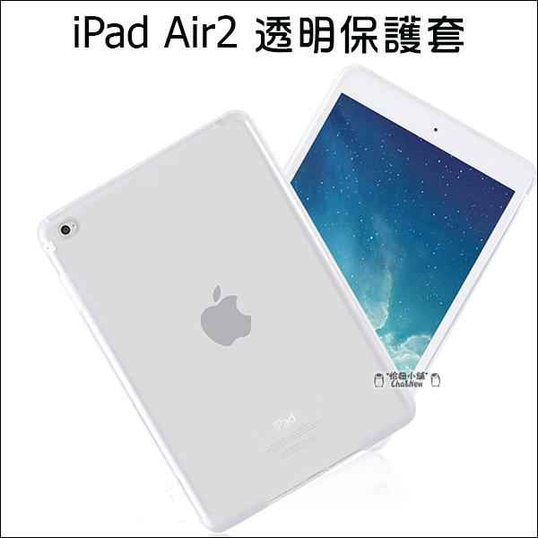 iPad air2 全透明套 矽膠套 TPU 保護套 保護殼 平板保護套 隱形保護套 IPAD6 清水套