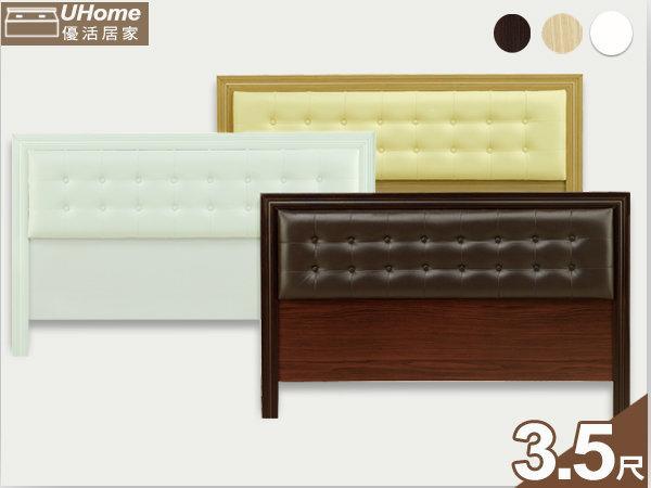 床片 【UHO】LF - *古典西施* 3.5尺單人床頭片 免運費