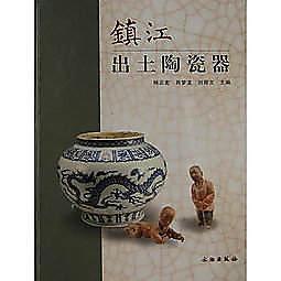 簡體書O城堡【鎮江出土陶瓷器(精)】 9787501030699 文物出版社 作者:劉麗文 等著