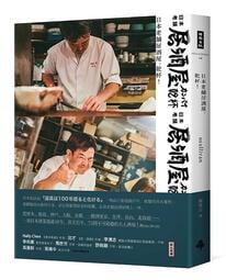 【時報嚴選79折】日本老舖居酒屋,乾杯!/施清元 Osullivan