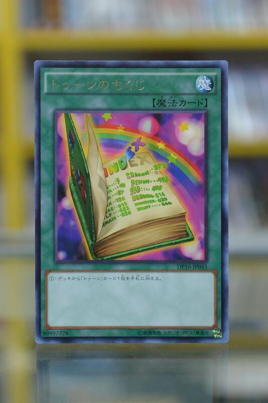 ★ㄏ★<海佃2001>遊戲王  DP16-JP045 卡通目錄 銀字 --台南現貨