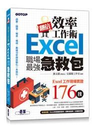 益大資訊~翻倍效率工作術 -- Excel 職場最強急救包 ISBN:9789865021979 ACI032900