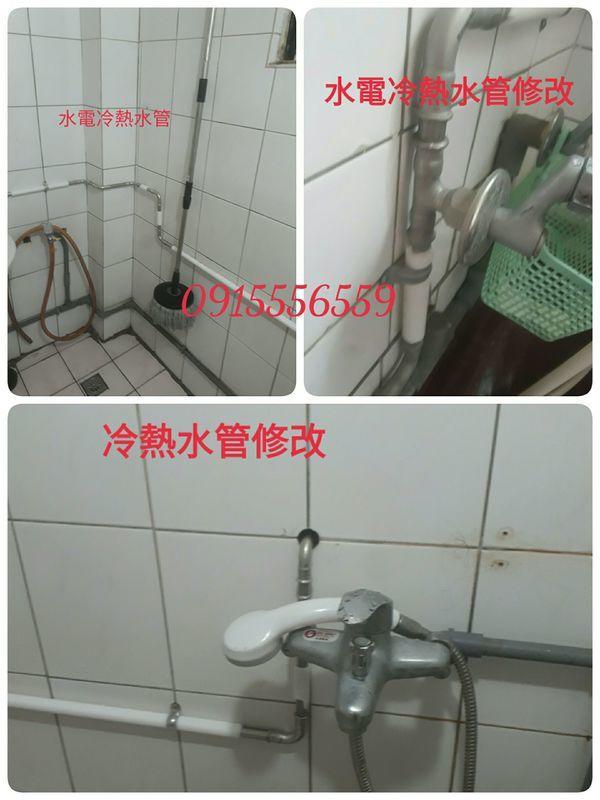 水電修改冷熱水管 加壓馬達