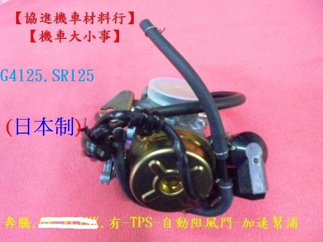 【機車大小事】奔騰.G4.G4125.SR125.有-TPS-自動阻風門-加速幫浦【化油器】G5.G6.JR.VJR