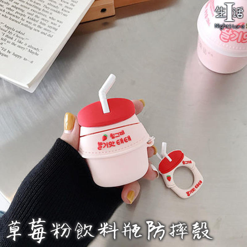 【airpods2】創意草莓粉飲料瓶防摔殼 保護套酸奶蘋果無線耳機保護套藍牙耳機盒矽膠套【I生活】