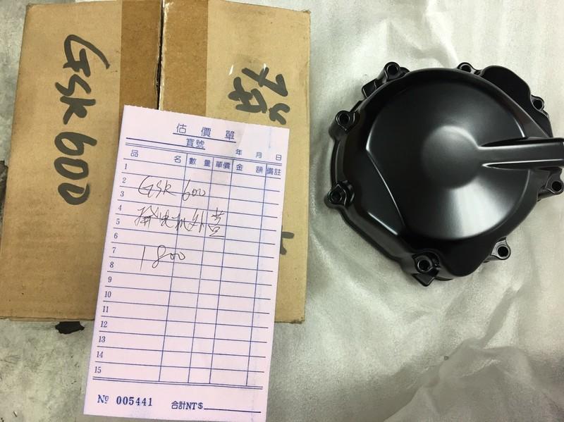 GSR600 發電機外蓋