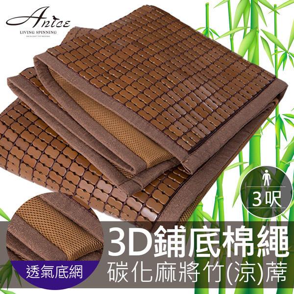(免運) 棉繩碳化麻將竹涼蓆/3呎單人【3D透氣網墊設計 全天然無染劑 SGS認證 】CN201 (大都會團購)