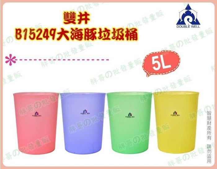 ◎超級批發◎雙井 B15250 小海豚垃圾桶 置物桶 整理桶 零件桶 資源回收桶 分類收納桶 水桶 紙林 5L(可混批)