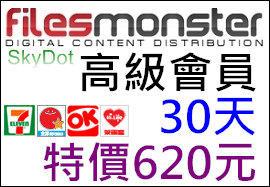 【7-11超商iBon】FilesMonster 30天 【620元】 高級會員 白金帳號 代購 代升級