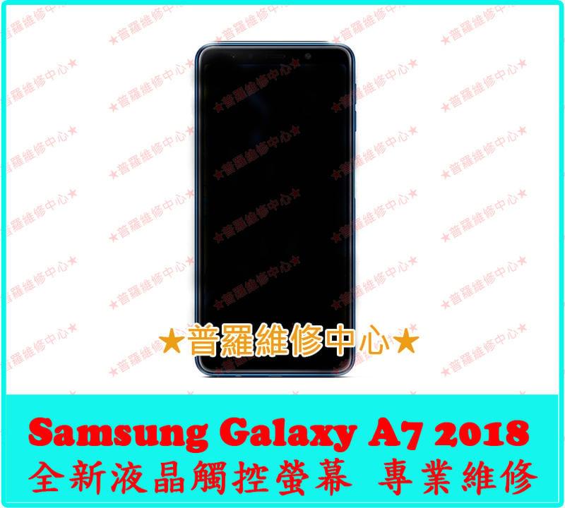 ★普羅維修中心★ 新北/高雄 Samsung A7 2018 專業維修 電源鍵 音量鍵 聽筒 麥克風 沒聲音 破音 喇叭