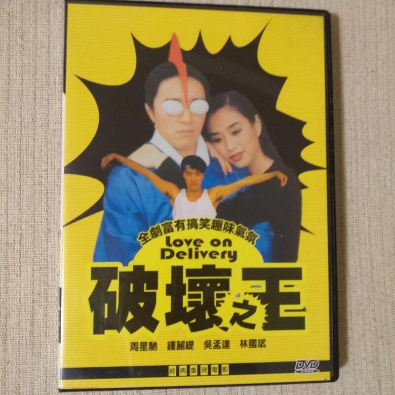 破壞之王dvd