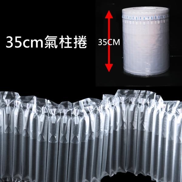 【AB包裝網】35cm寬氣柱捲料 20公尺+手動双向打氣筒1支