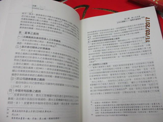 109東宜二手書/元照出版 公司法論 王文宇 著2008年 四版1刷(9789866540240)內有筆記.畫線