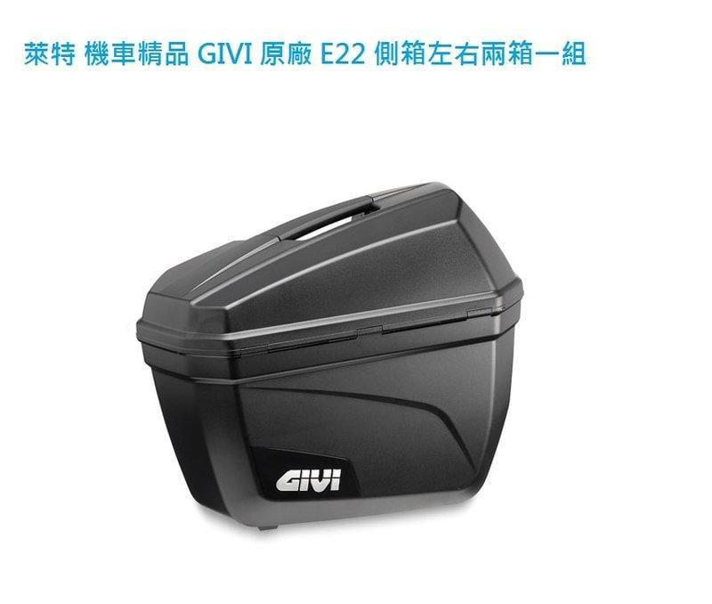 萊特 機車精品 GIVI E22N 側箱 適合INTERGA CB400 1300 Maxsym 漢寶650 刺激