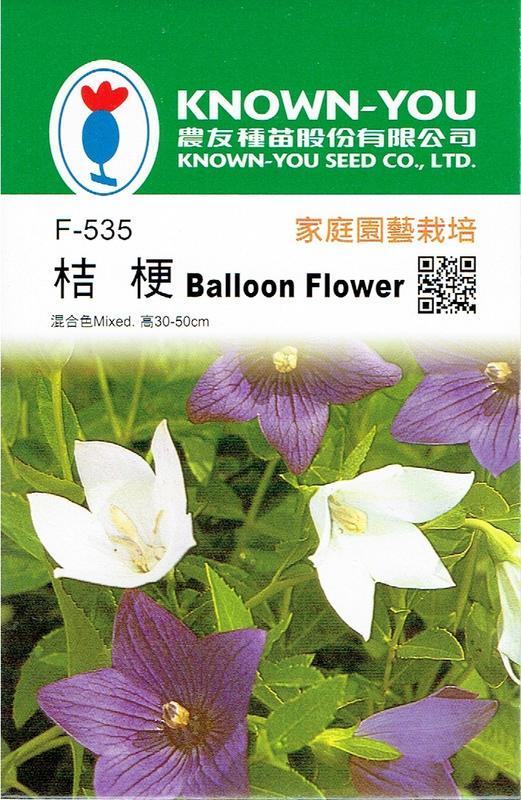 種子王國 桔梗【滿$300免運】農友牌 花卉包裝種子 約80粒/包