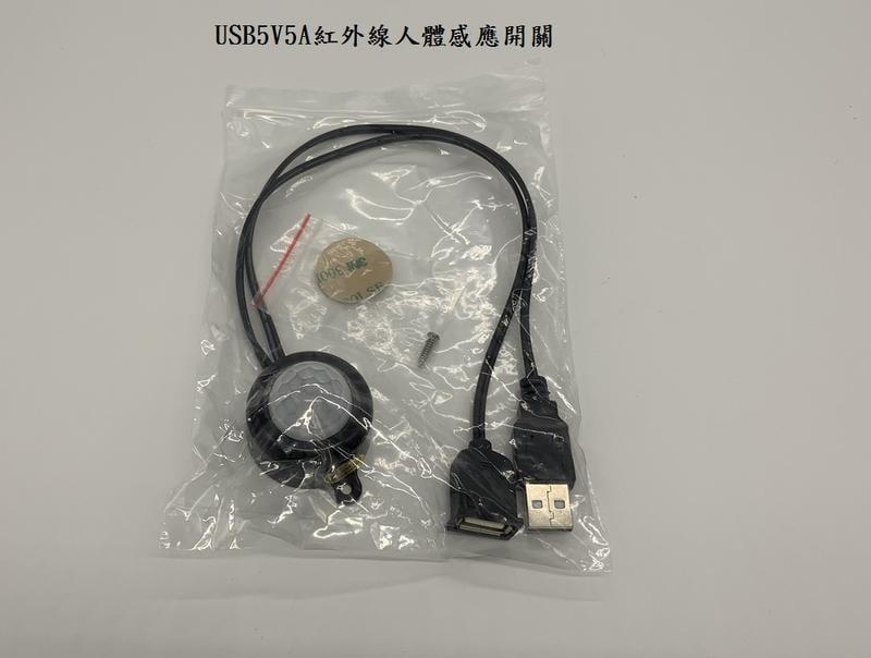 USB5V5A 紅外線人體感應開關
