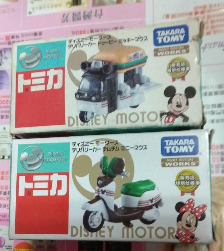 盒損品內容全新 Tomica  超商限定 7-11 米妮 摩托車 / 7-11 米奇 餐車 漢堡餐車