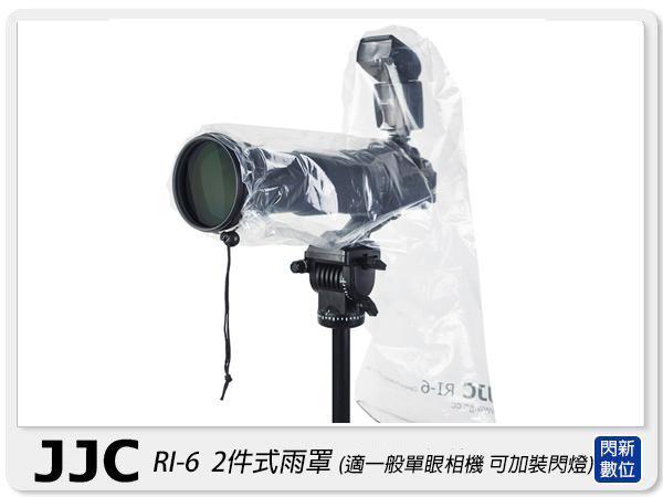 ☆閃新☆JJC RI-6 單眼相機 雨衣 防雨罩(一組2件,可裝機頂閃光燈)RI6