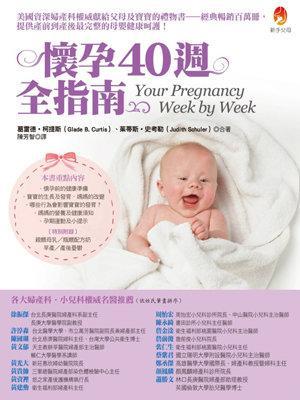 《東豐》新手父母出版【懷孕40週全指南】ISBN:9789865752019