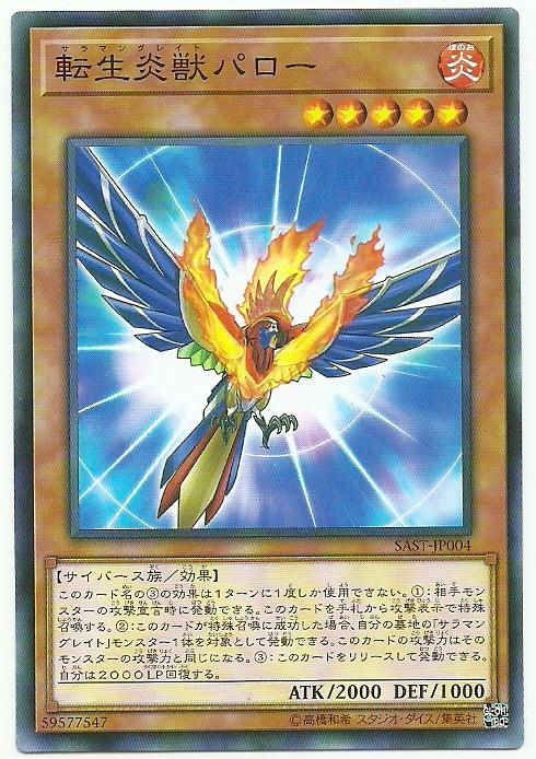 〔 G R 拍賣 〕1007 SAST-JP004 轉生炎獸 派羅 (普卡) 95-98分