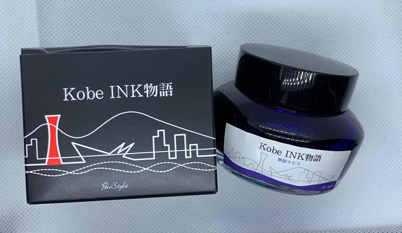 摩耶ラピス(摩耶青金石)  日本 NAGASAWA KOBE INK物語 限定墨水