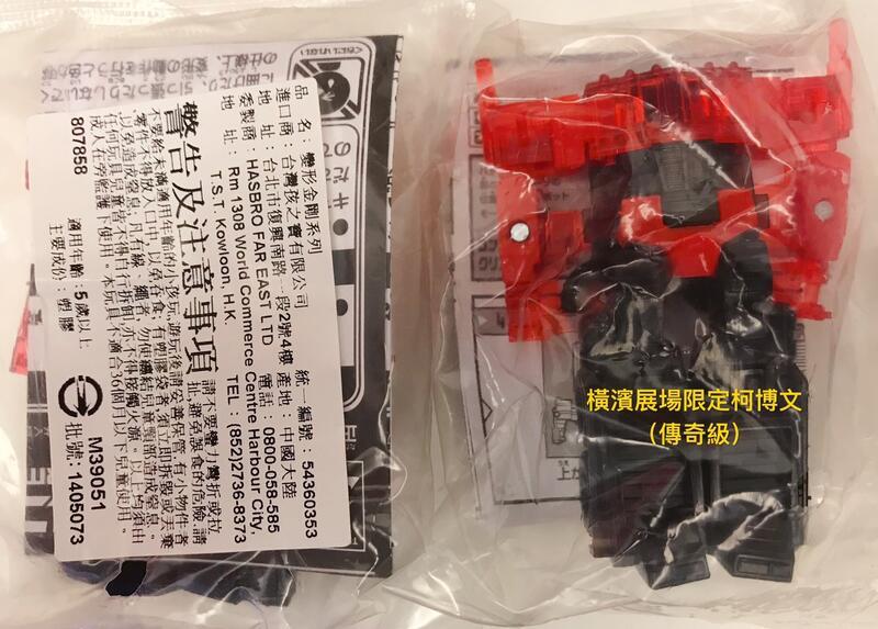 【形男專用】日本橫濱展場限定 變形金剛 EZ 傳奇級 G1 柯博文 透明 日版限定