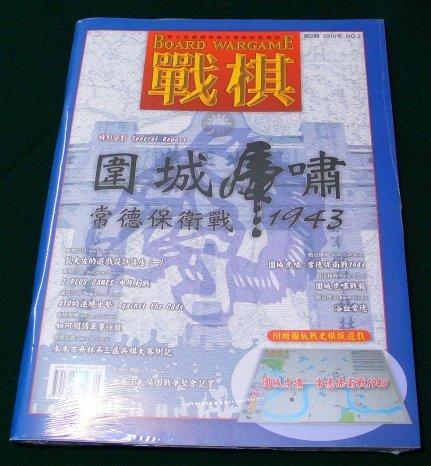 戰棋雜誌 季刊第2期 圍城虎嘯 1943 兵棋雜誌