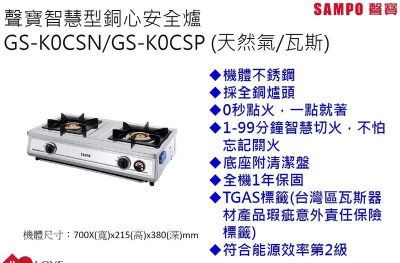 中和-長美 聲寶瓦斯爐 GS-K0CSN/GS-K0CSP (天然氣/瓦斯) 智慧型銅心安全爐 機體不鏽鋼
