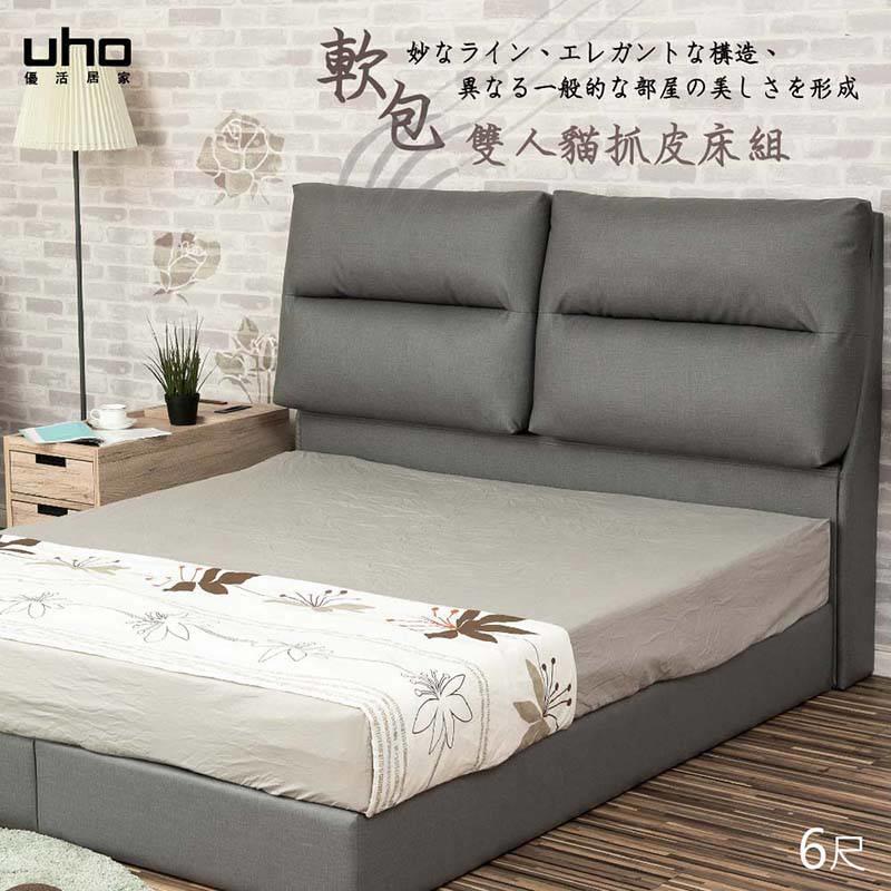 6尺雙人加大大靠枕貓抓皮面二件式床組(床片+床底)
