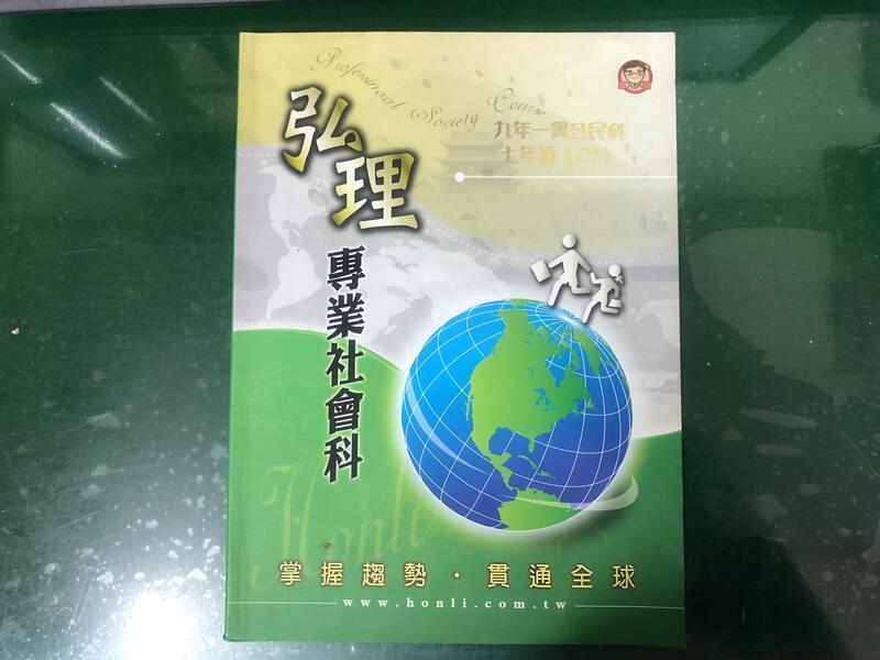 國中參考書 弘理專業社會科 公民科 九年一貫 七年級(C7) 含解答  有劃記 N112