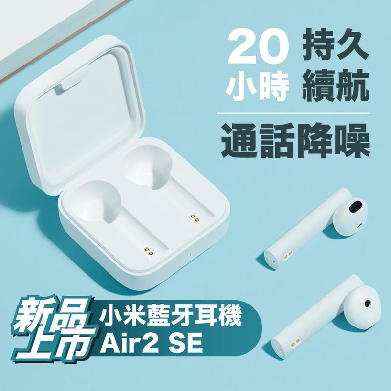 現貨 小米藍牙耳機Air2 SE 藍牙耳機 藍牙5.0 小米藍牙耳機 小米耳機 Air2 SE 專用保護套