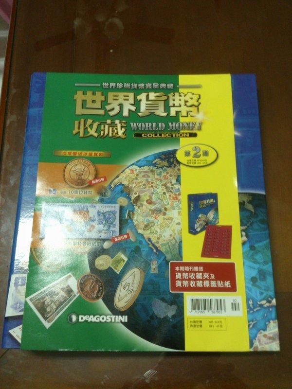 現貨 第二期 (加) 第三期 世界貨幣收藏 雙周刊