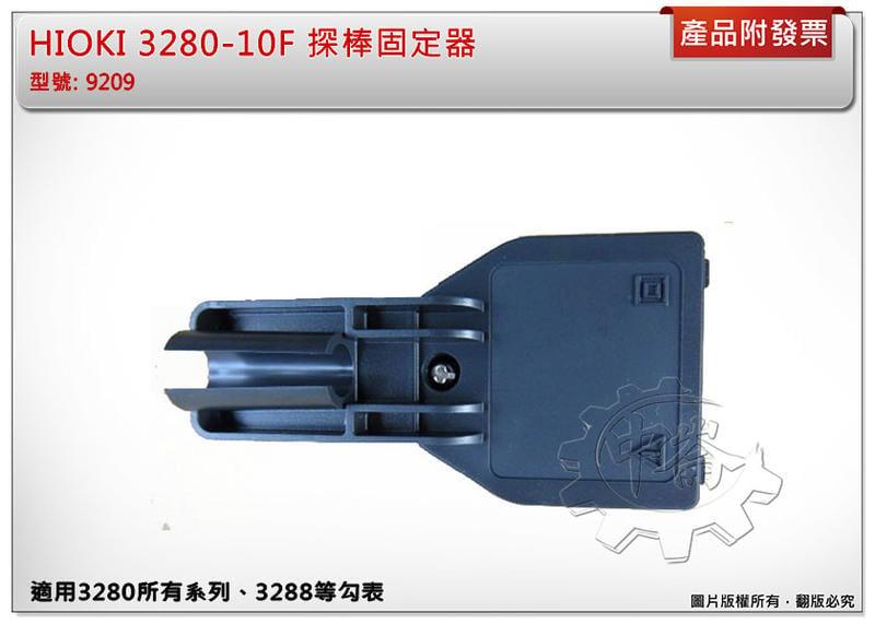 *中崙五金【附發票】(來電/店優惠價) (日本製) HIOKI 3280-10F 探棒固定器 9209 原廠配件 改裝件