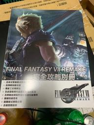 FINAL FANTASY VII REMAKE 太空戰士7 最終幻想7 攻略本 繁體中文